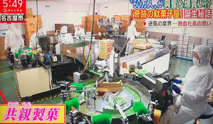 「さくらんぼ餅」工場