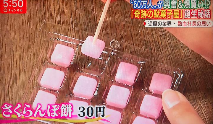 さくらんぼ餅