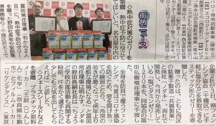 贈呈式の様子を中日新聞さんが6月6日の朝刊で掲載