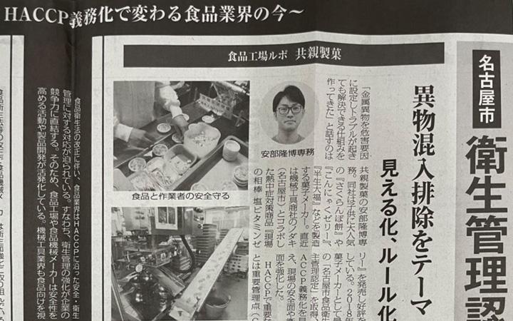 「HACCP」と「5S」で日本産機新聞に掲載いただきました!