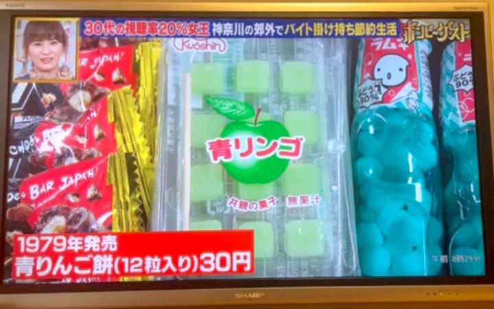 『幸せボンビーガール』に共親製菓の餅あめ「青リンゴ」が登場?!